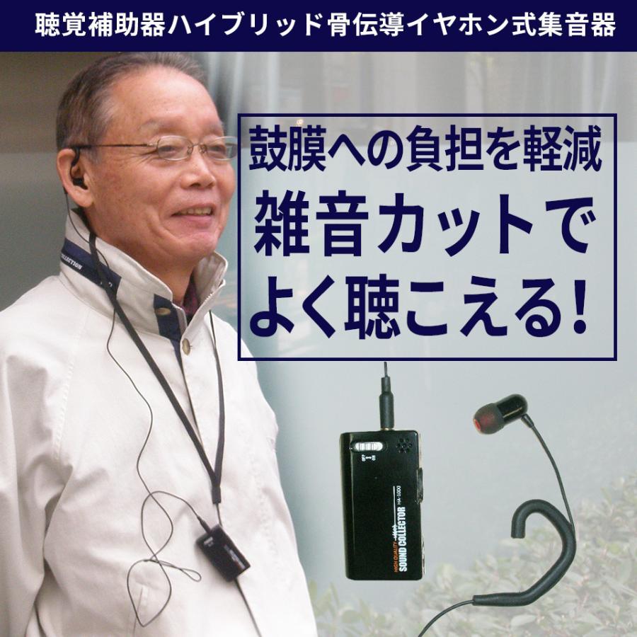 伝導 補聴器 骨