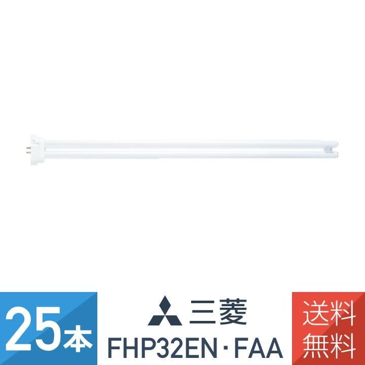 25本セット 三菱 FHP32EN・FAA コンパクト形蛍光灯 FHPプラチナ 高周波点灯専用形 32W 昼白色 昼白色