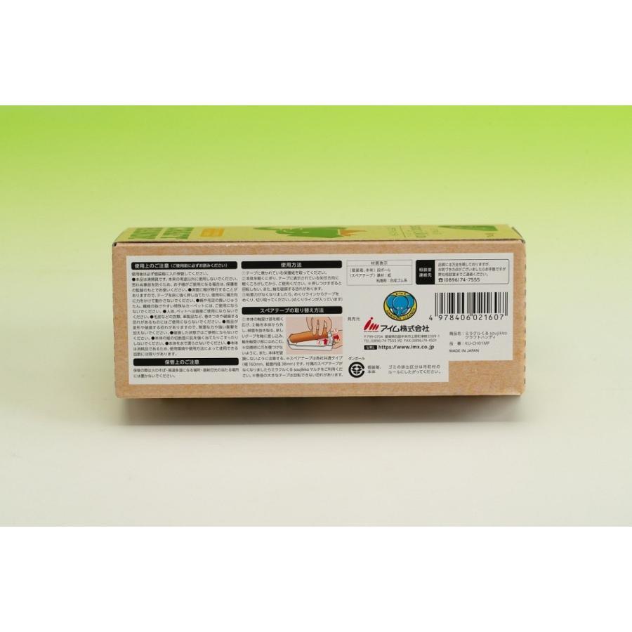 ミラクルくるsoujikkoクラフトハンディ フローリング共用マルチテープ25周巻付 アイム imx 04