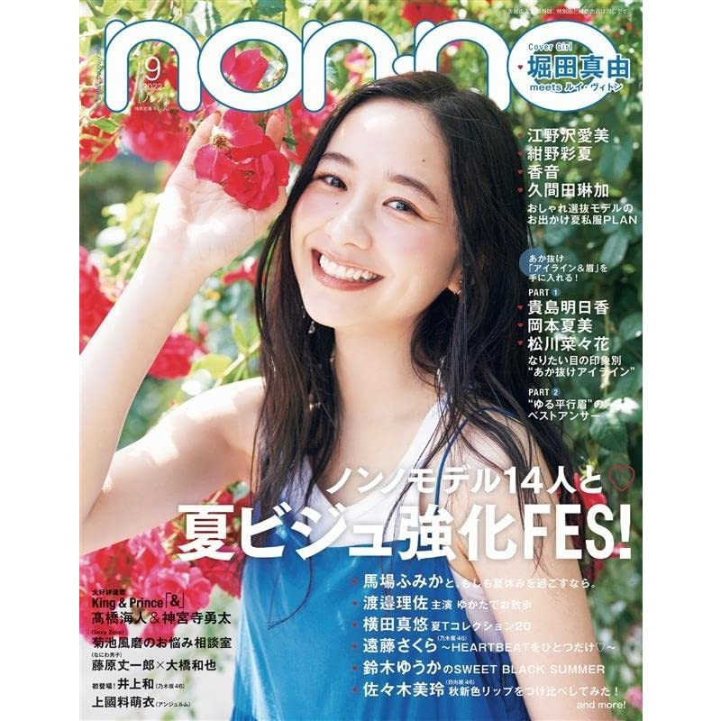 non-no (ノンノ) 2021年9月号|in-place