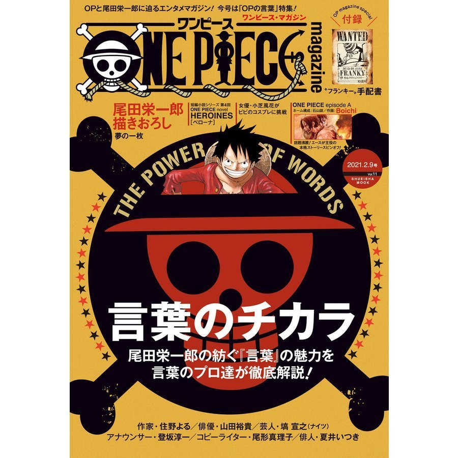 ONE PIECE magazine Vol.11|in-place