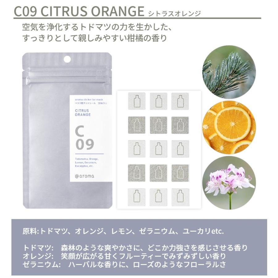 アットアロマ マスク用アロマシール30枚入 C10 CLEAR TEA TREE  クリアティートリー @aroma aroma sticker in-store 05