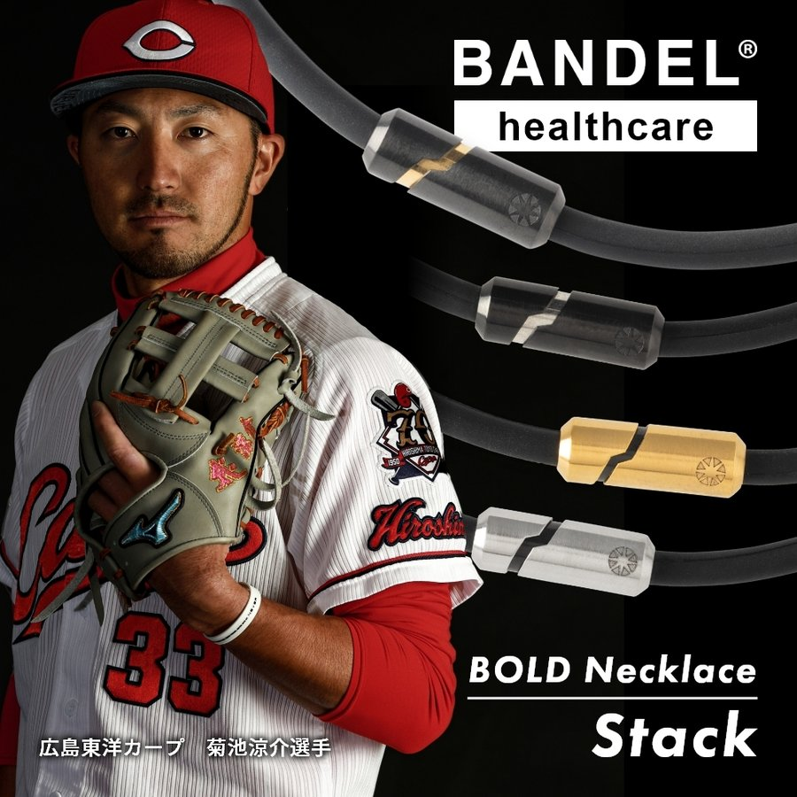 BANDEL バンデル 磁気ネックレス ヘルスケアライン 贈り物 Healthcare 日本正規代理店品 BOLD Necklace スタック ボールド Stack