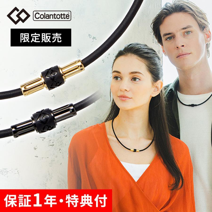 コラントッテ ネックレス リボル Revol Colantotte 磁気ネックレス 医療機器 ABARE in-store