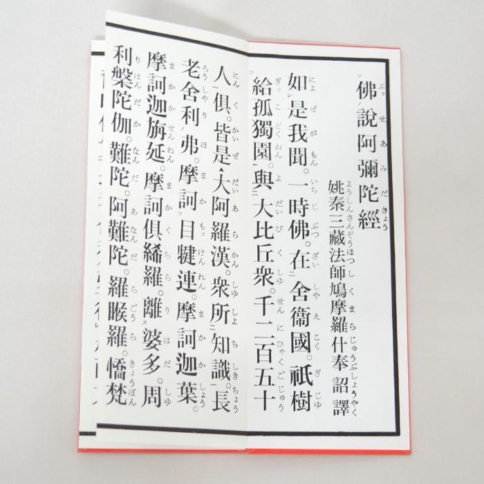 阿弥陀 経