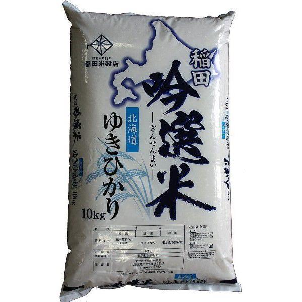 ゆきひかり 令和2年産 2年産 旭川発北海道産ゆきひかり(10kg) inada
