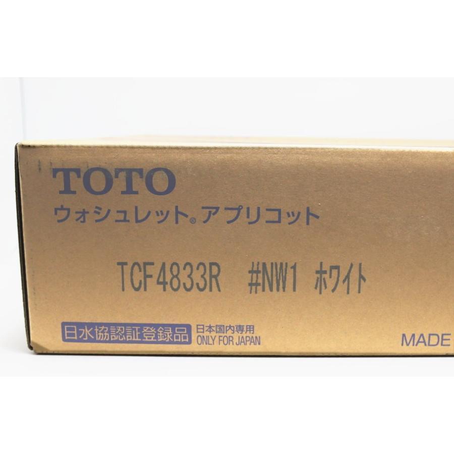 【新品】 TOTO ウォシュレット アプリコット TCF4833AKR #NW1 ホワイト 便座洗浄ユニットTCA320付属 温水洗浄便座 inage78 02