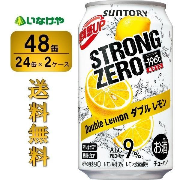 送料無料 サントリー -196℃ストロングゼロ ダブルレモン 350ml×48缶 チューハイ 2ケース 選択 缶チューハイ 酎ハイ サワー 買収