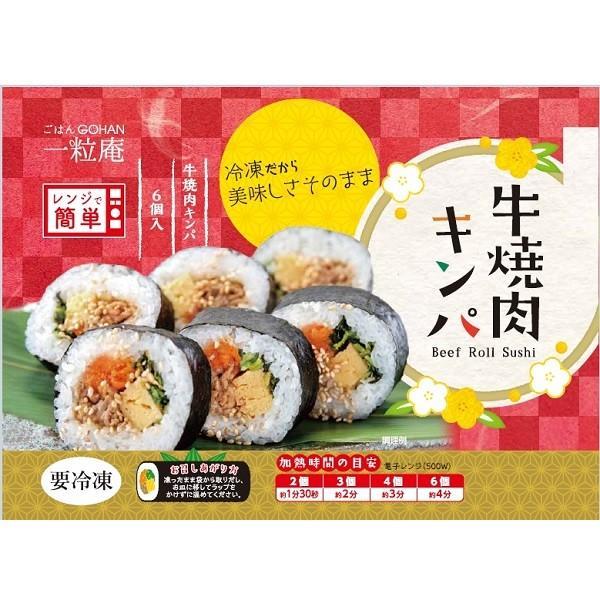 送料無料 冷凍食品 ギフト ランチ 米飯 唐房米穀 品質保証 牛焼肉キンパ6袋セット 業務用 ケース