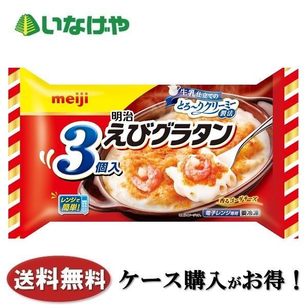 初売り 送料無料 売り出し 冷凍食品 ランチ ドリア グラタン 明治 600g×6袋 業務用 3個入 ケース えびグラタン