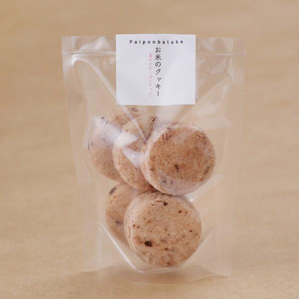 パイポン畑  高キビビーガンチョコ 米粉100%手焼きクッキー×4 グルテンフリー 自家自然栽培  inahoya 03