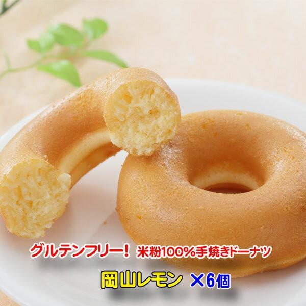 おかやま レモンドーナツ 米粉100%手焼きドーナツ グルテンフリー 油で揚げてない! 小麦粉不使用 inahoya