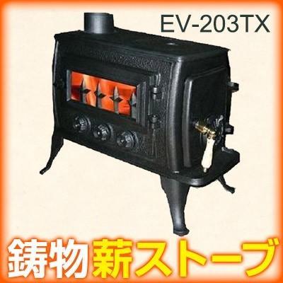 キャッシュレス5%還元 送料無料 鋳物薪ストーブ EV-203TX