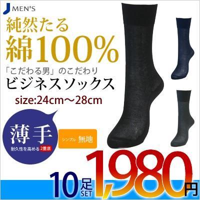 靴下 紳士 ビジネス 純然たる 綿100% シルケット加工 2重底 ビジネス ...