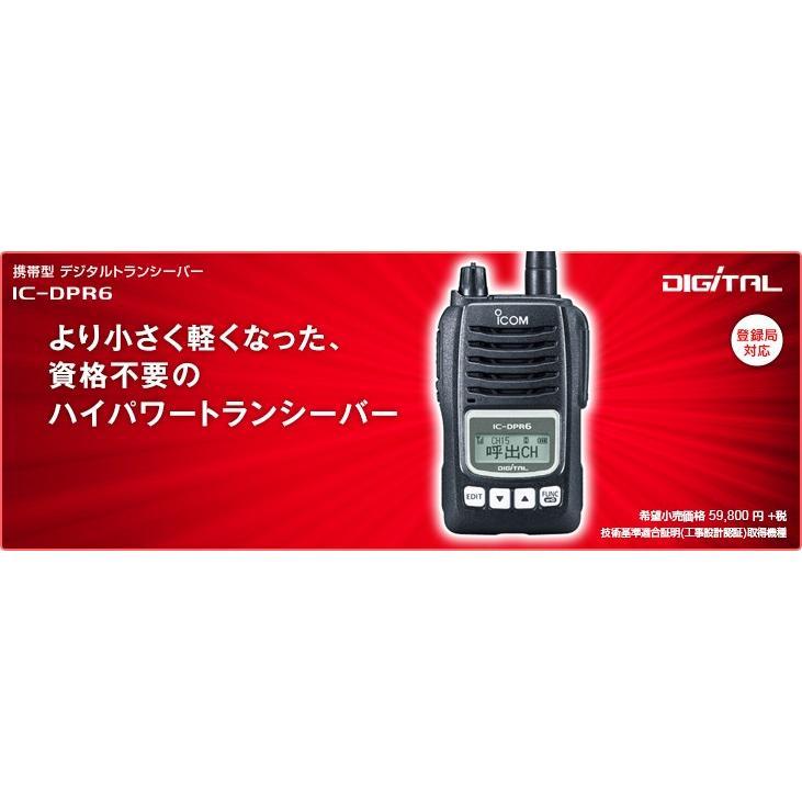 送料無料 新品 ICOM アイコム トランシーバー デジタル簡易無線(登録局) 5Wタイプ IC-DPR6