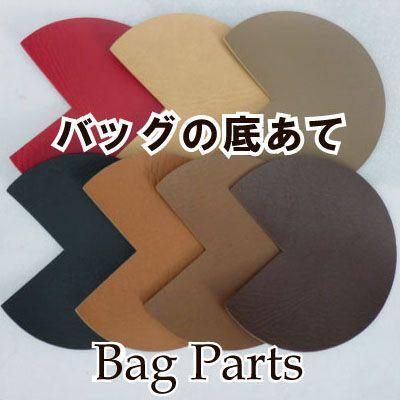 バッグの底あて 手作りバッグに 4枚入り BA-1239 INAZUMA inazumashop