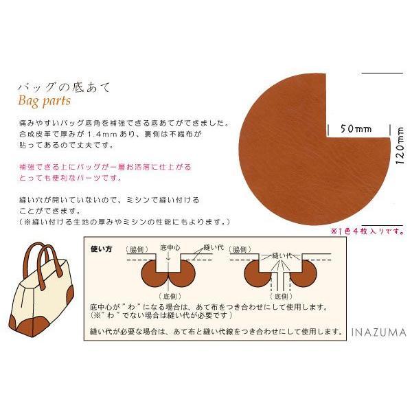 バッグの底あて 手作りバッグに 4枚入り BA-1239 INAZUMA inazumashop 02