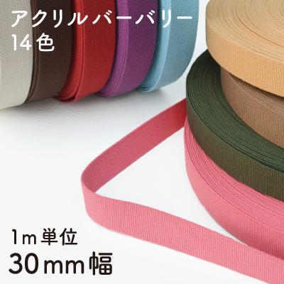 アクリルテープ 30mm幅 バッグ持ち手用  1m単位 カット販売 BT-302 INAZUMA|inazumashop