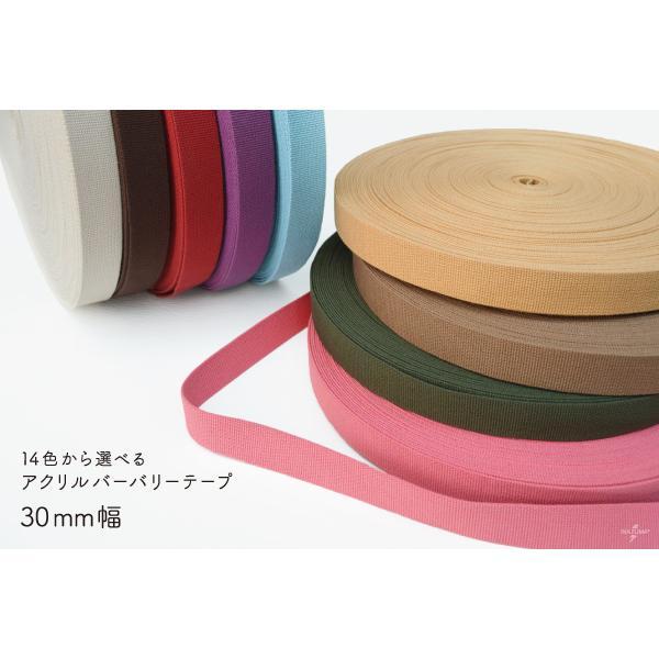 アクリルテープ 30mm幅 バッグ持ち手用  1m単位 カット販売 BT-302 INAZUMA|inazumashop|02