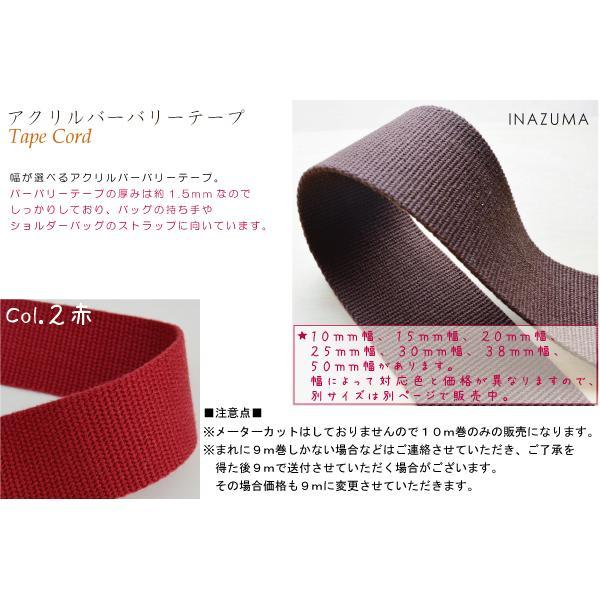 アクリルテープ 30mm幅 バッグ持ち手用  1m単位 カット販売 BT-302 INAZUMA|inazumashop|03