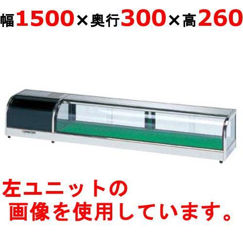 【業務用】【送料無料】適湿低温 ネタケース OH丸型-NMa1500 R(右) 幅1500×奥行300×高さ260