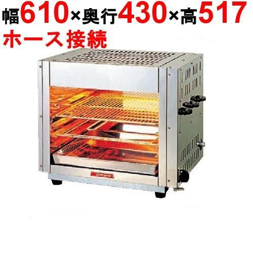 上火式グリラーグリルクインS シングルタイプ AS-631 LP 【アサヒサンレッド】(業務用)(送料無料) 幅610×奥行430×高さ517