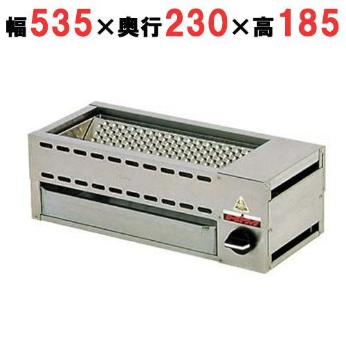 串焼器 KY型 KY-2A LP (業務用)(送料無料) 幅535×奥行230×高さ185