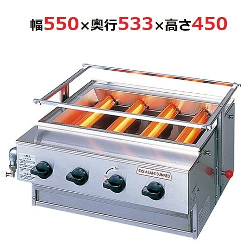 ニュー黒潮 4号 SG-N20 13A (業務用)(送料無料) 幅550×奥行533×高さ450