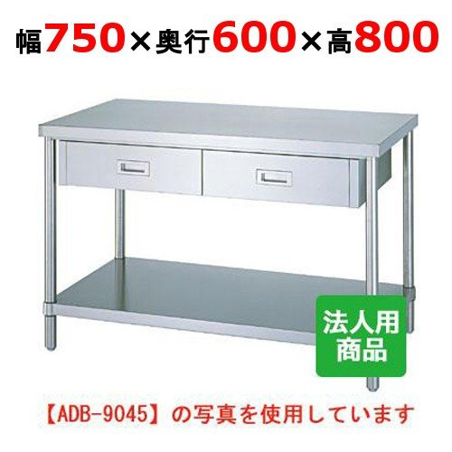 作業台 業務用 ベタ 引出1個付 幅750×奥行600×高さ800 (WDB-7560)/送料無料