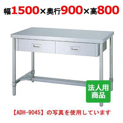 作業台 業務用 H枠 引出3個付 幅1500×奥行900×高さ800 (WDH-15090)/送料無料