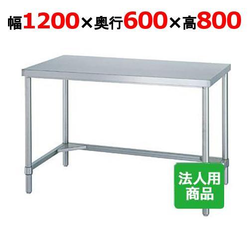 作業台 業務用 三方枠 幅1200×奥行600×高さ800 (WT-12060)/送料無料 (WT-12060)/送料無料 (WT-12060)/送料無料 f56