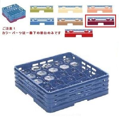 グラスラック マスターラック ステムウェアーラック25仕切り カラーパーツ:ワインカラー/グループL 幅502×奥行502×高さ308×深さ254