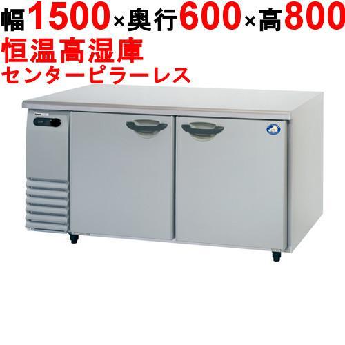 サンヨー 恒温高湿庫 幅1500×奥行600×高さ800 (SHU-G1561SA) よこ型 (送料無料)(業務用)
