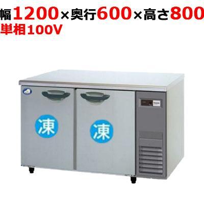 業務用 コールドテーブル冷凍庫 右ユニット仕様 SUF-K1261S-R(旧型式:SUF-G1261SB-R,SUF-G1261SA-R) 幅1200×奥行600×高さ800パナソニック(旧サンヨー)