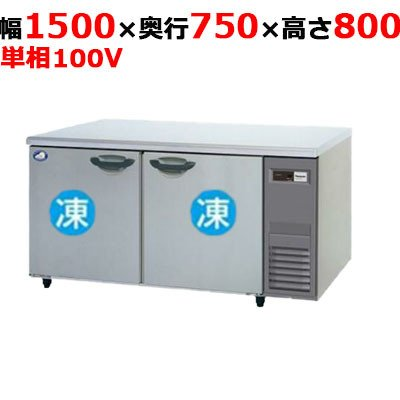 業務用 コールドテーブル冷凍庫 SUF-G1571SB-R 幅1500×奥行750×高さ800パナソニック(旧サンヨー) (SUF-G1571SB-R)