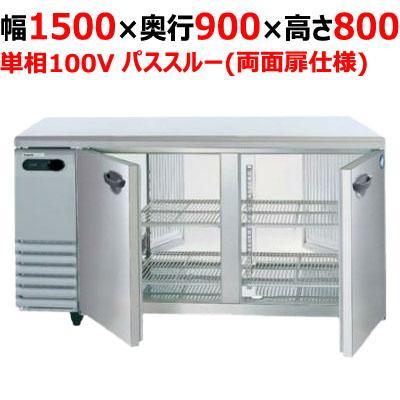 サンヨー コールドパススルー 冷蔵庫 幅1500×奥行900×高さ800 SUR-GP1591B(旧型式:SUR-GP1591A) (送料無料)(業務用)