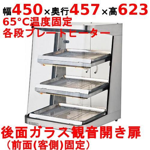 【業務用/新品】 日本ヒーター ホットショーケース SC45-3D 幅450×奥行457×高さ623mm 【送料無料】
