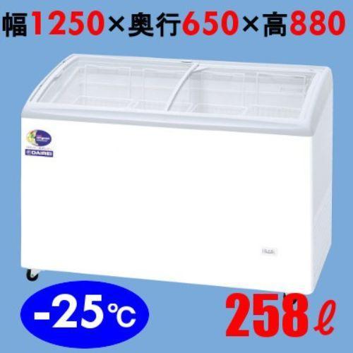 【振込限定価格】 業務用 無風冷凍ショーケース 258L -25度タイプ 幅1250×奥行650×高さ880 (RIO-125SS)