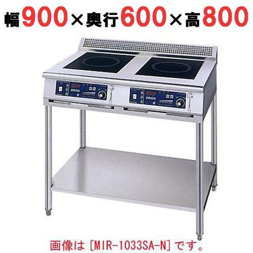 IH調理器(スタンド2連タイプ)幅900×奥行600×高さ800(MIR-1035SA-N)(業務用)