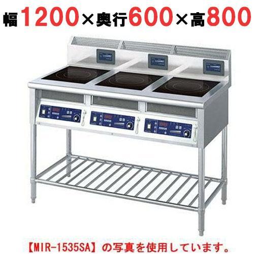IH調理器(スタンド3連タイプ)幅1200×奥行600×高さ800(MIR-1333SA)(業務用)