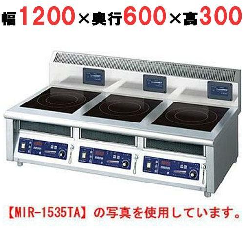 IH調理器(卓上3連タイプ)幅1200×奥行600×高さ300(MIR-1535TA)(業務用)