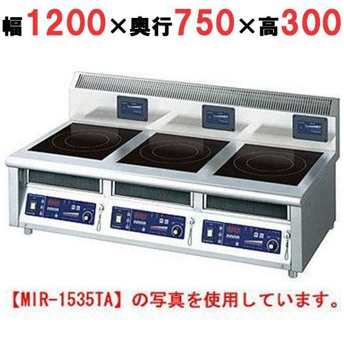 IH調理器(卓上3連タイプ)幅1200×奥行750×高さ300(MIR-1555TB)(業務用)