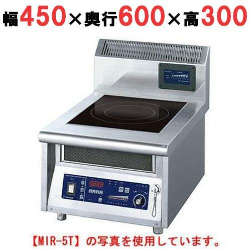 IH調理器(卓上1連タイプ)幅450×奥行600×高さ300(MIR-3T)(業務用)