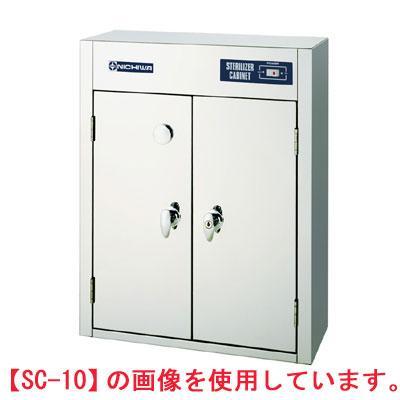 電気包丁・まな板殺菌庫(乾燥機能付)幅700×奥行500×高さ680(SC-123H)(業務用)