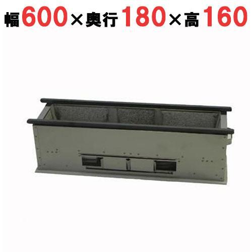 照姫 木炭コンロ 抗火石貼り幅600×奥行180×高さ160TK-618(旧型式:SC-618) 送料無料 業務用