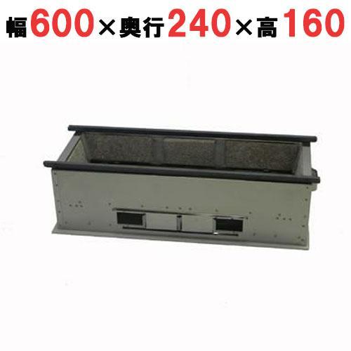 照姫 木炭コンロ 抗火石貼り幅600×奥行240×高さ160 TK-624(旧型式:SC-624) 送料無料 業務用