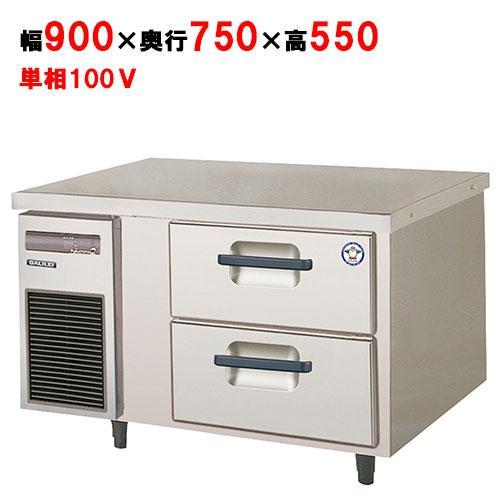 冷蔵庫 2段ドロワーテーブル 業務用 福島工業 冷蔵庫 TBW-32FM3-R (厚型) / 送料無料 幅900×奥行750×高さ550