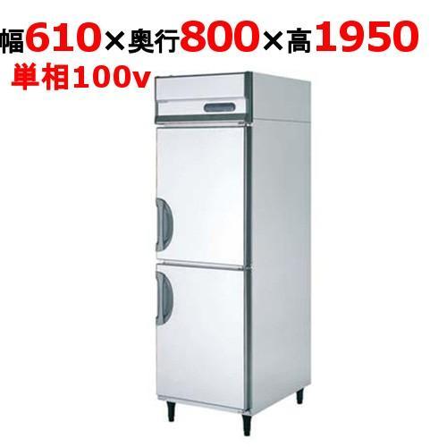 冷蔵庫 業務用 福島工業 URD-060RM3 / 送料無料 幅610×奥行800×高さ1950