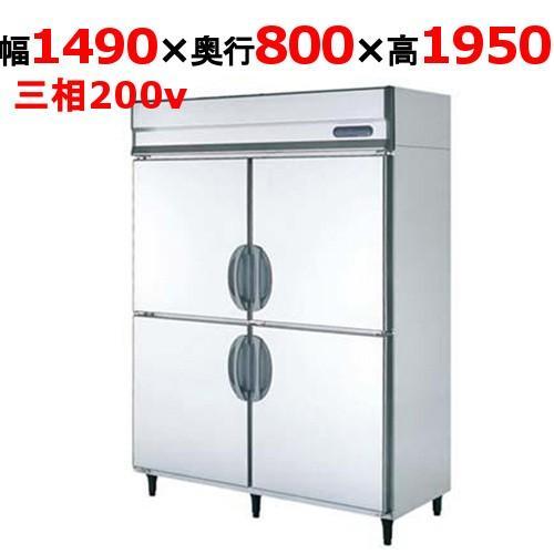 冷蔵庫 業務用 福島工業 URD-150RMTA1 / 送料無料 幅1490×奥行800×高さ1950