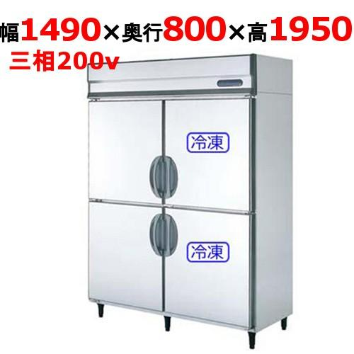 冷凍冷蔵庫 業務用 福島工業 URD-152PMD3 / 送料無料 幅1490×奥行800×高さ1950